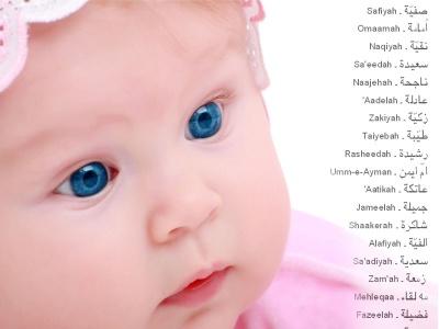Nama Bayi Islami Lebih Baik Bagi Keluarga Muslim